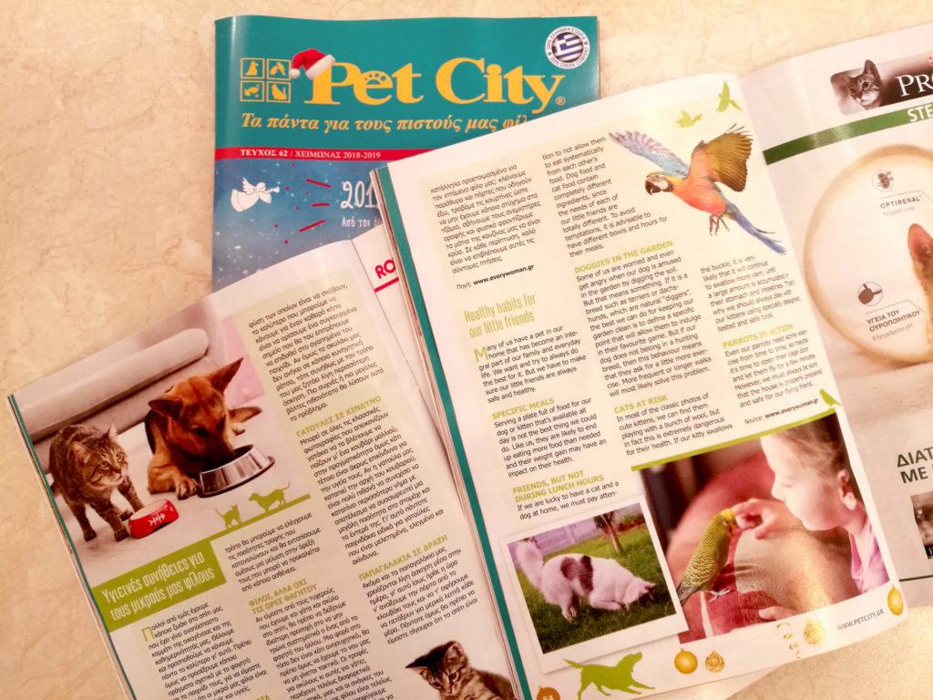 Pet City άρθρο