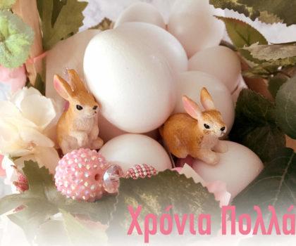 Το Άγιο Πάσχα και οι πασχαλινές παραδόσεις μας