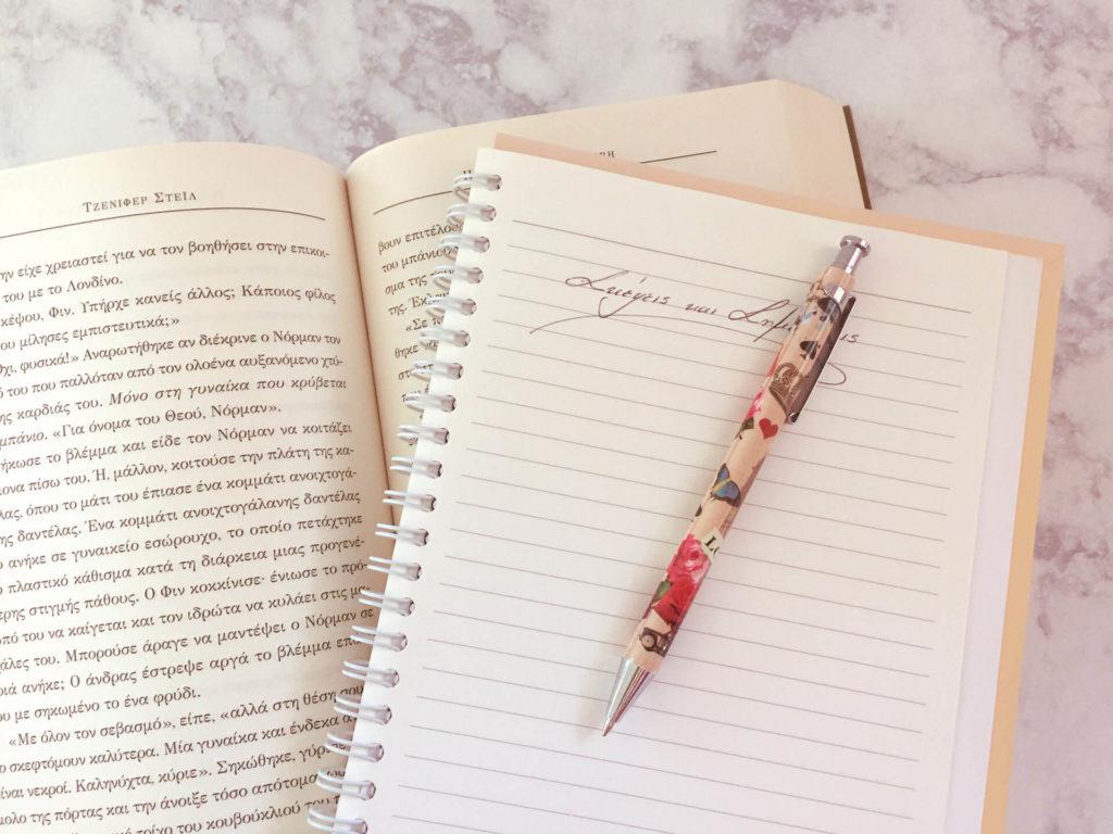 5 tips για να διαλέξουμε το βιβλίο που θα διαβάσουμε αυτό το καλοκαίρι2