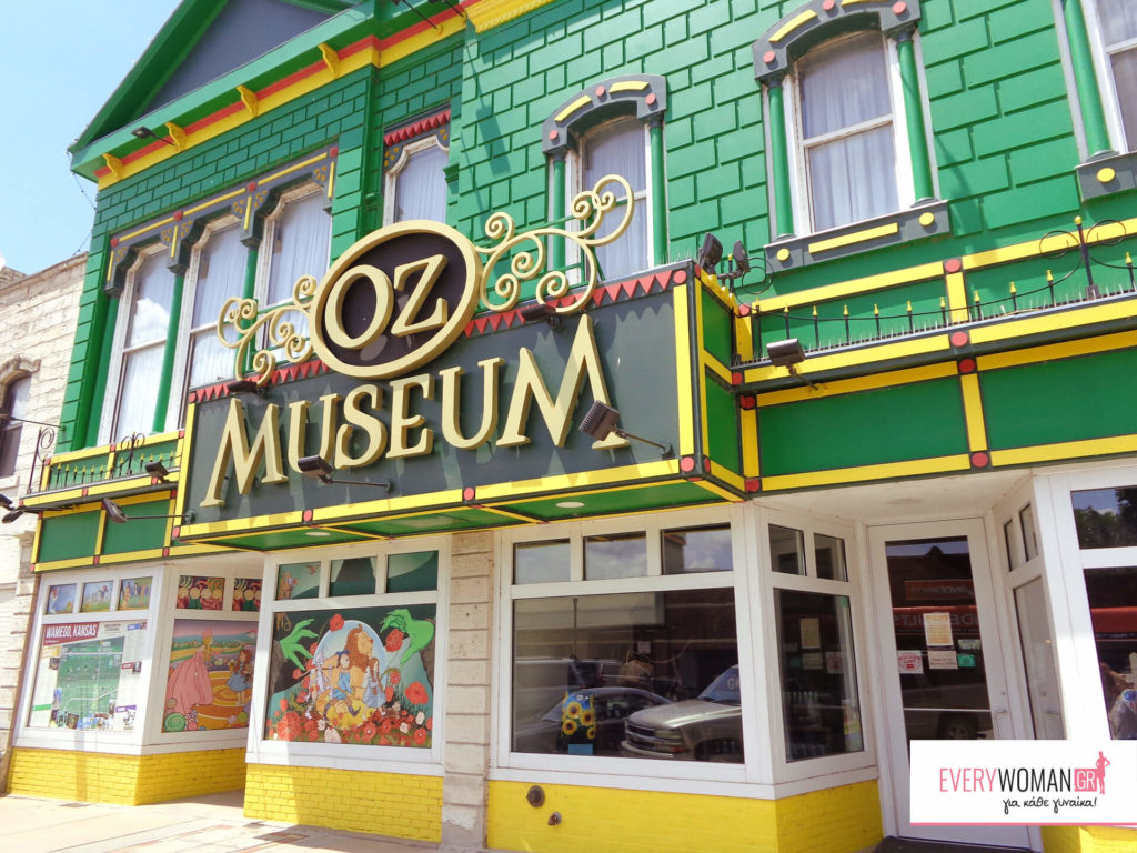 Μουσείο του Οζ