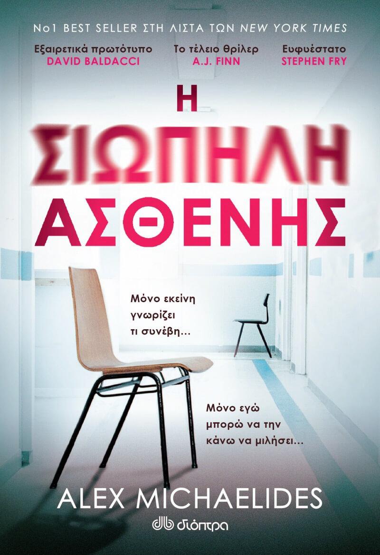 Παρουσίαση Βιβλίου: Η Σιωπηλή Ασθενής