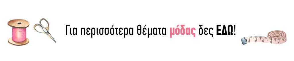 everywomangr banner μόδα