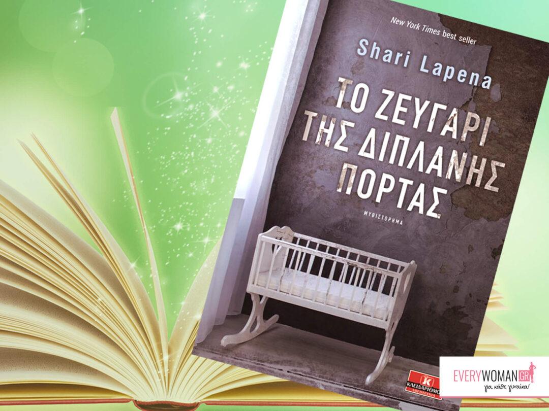 Παρουσίαση βιβλίου: Το ζευγάρι της διπλανής πόρτας