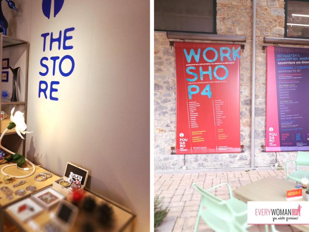 Fougaro Art Center – ένας πολυχώρος γεμάτος τέχνη!