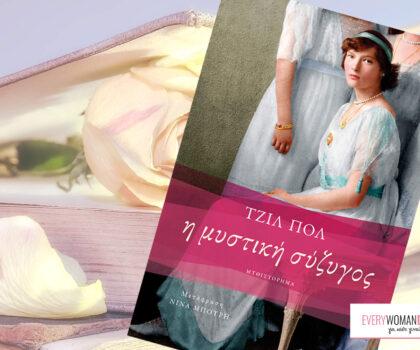 Παρουσίαση βιβλίου: Η μυστική σύζυγος