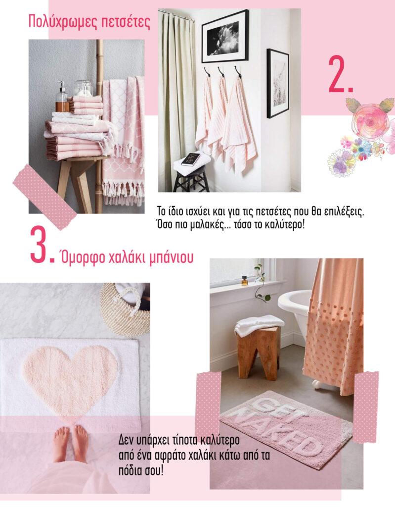 5 τρόποι για να ομορφύνεις το μπάνιο σου