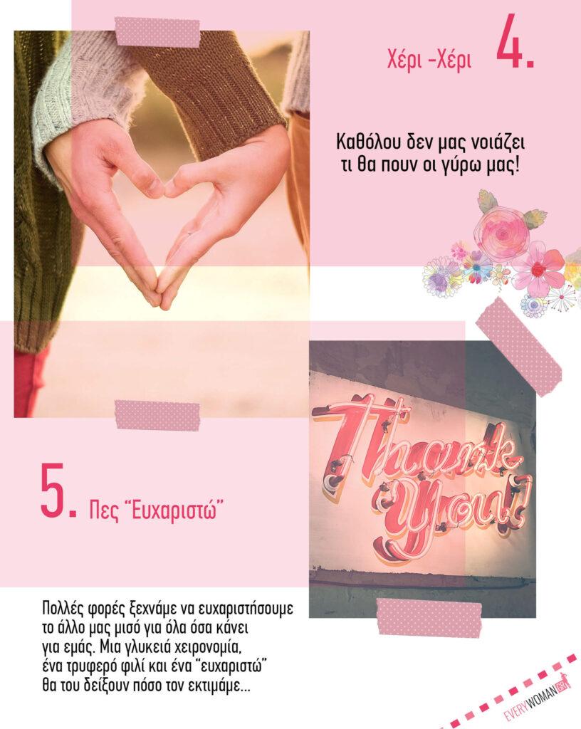 5 τρόποι για να δείξεις την αγάπη σου