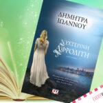 Παρουσίαση βιβλίου: Νυχτερινή Αφροδίτη