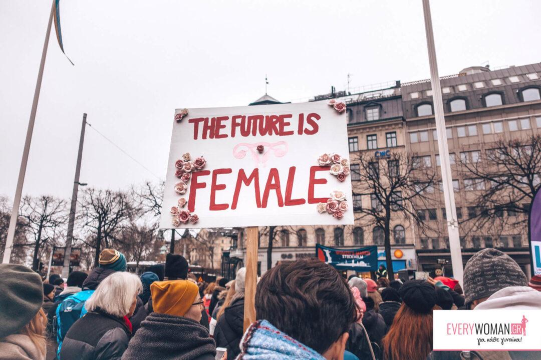 Παγκόσμια Ημέρα της Γυναίκας – 8 Μαρτίου