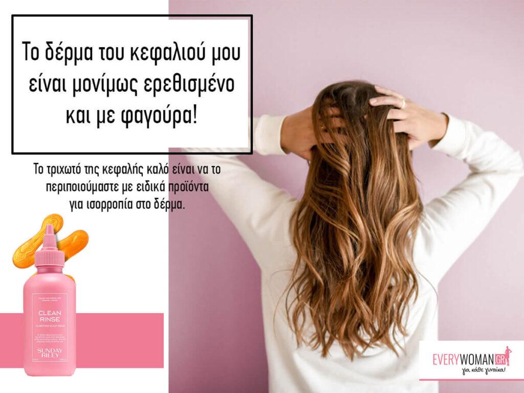 Συχνές ερωτήσεις για τα μαλλιά