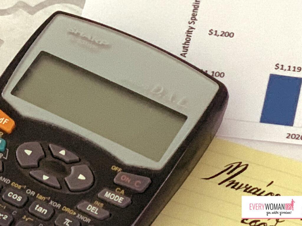 Μηνιαίος προϋπολογισμός εσόδων/εξόδων σε πέντε βήματα