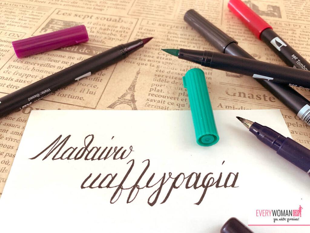 Χόμπι: Μοντέρνα Καλλιγραφία