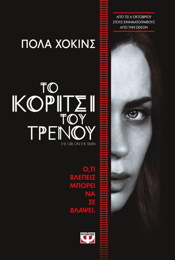 Παρουσίαση βιβλίου: Το κορίτσι του τρένου